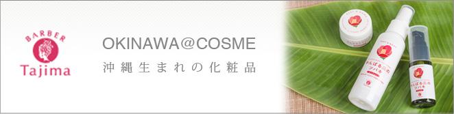 沖縄生まれの化粧OKINAWA COSME