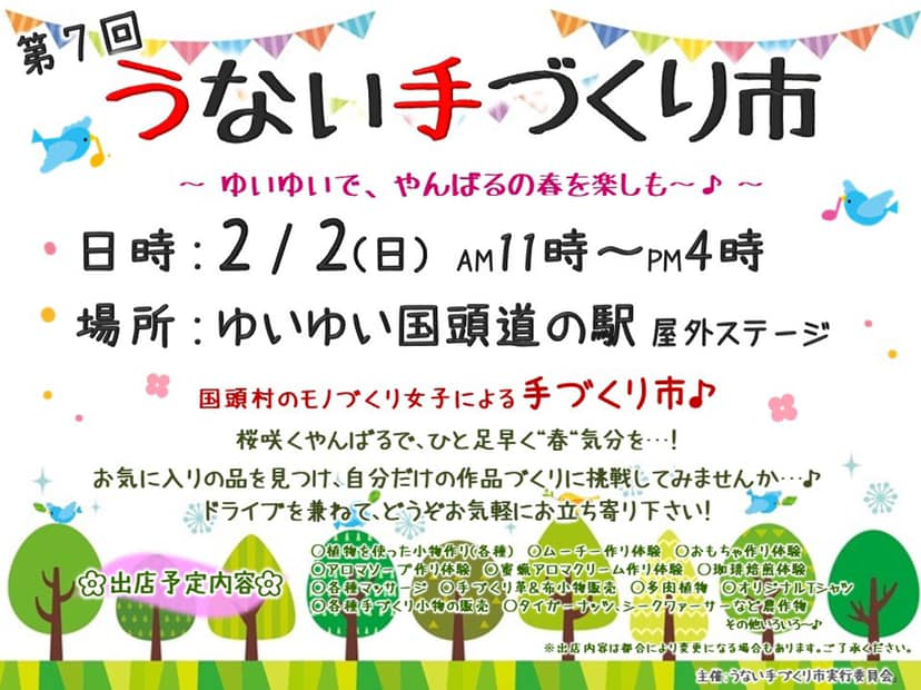 2月2日(土) ゆいゆい国頭で、第7回「うない手づくり市〜やんばるの春〜」開催!